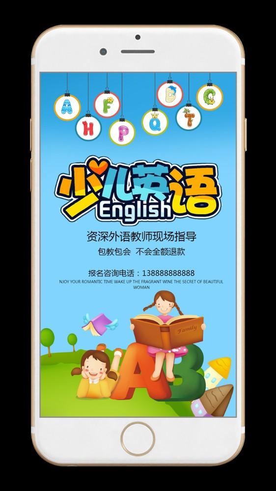 少儿英语辅导班招生宣传