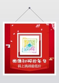 商家店铺新年促销公众号二维码识别