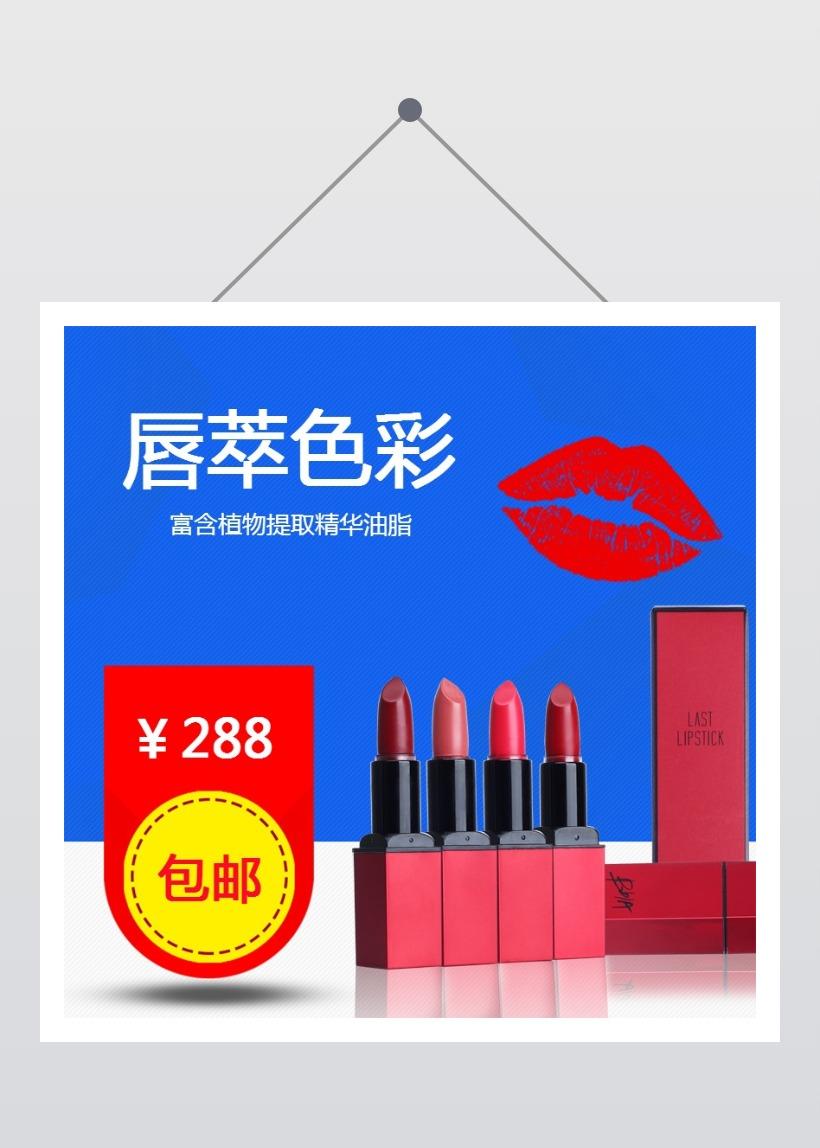 淘宝天猫口红促销宣传电商主图