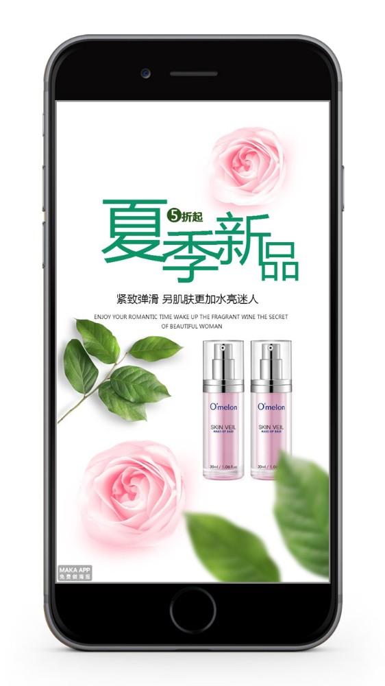 夏季化妆品促销海报