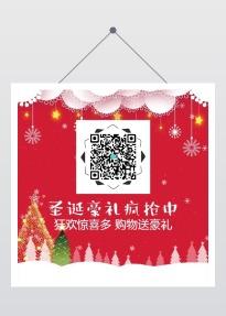 圣诞节商家店铺公众号关注二维码识别