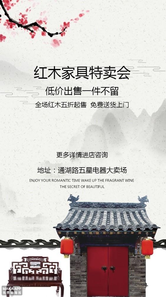 红木家具促销宣传海报