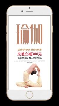 瑜伽馆健身促销海报
