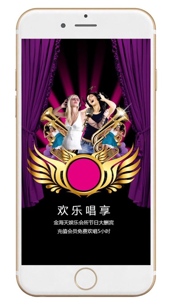 KTV娱乐会所促销宣传