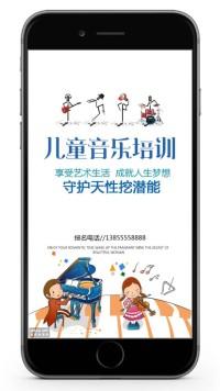儿童音乐培训招生宣传