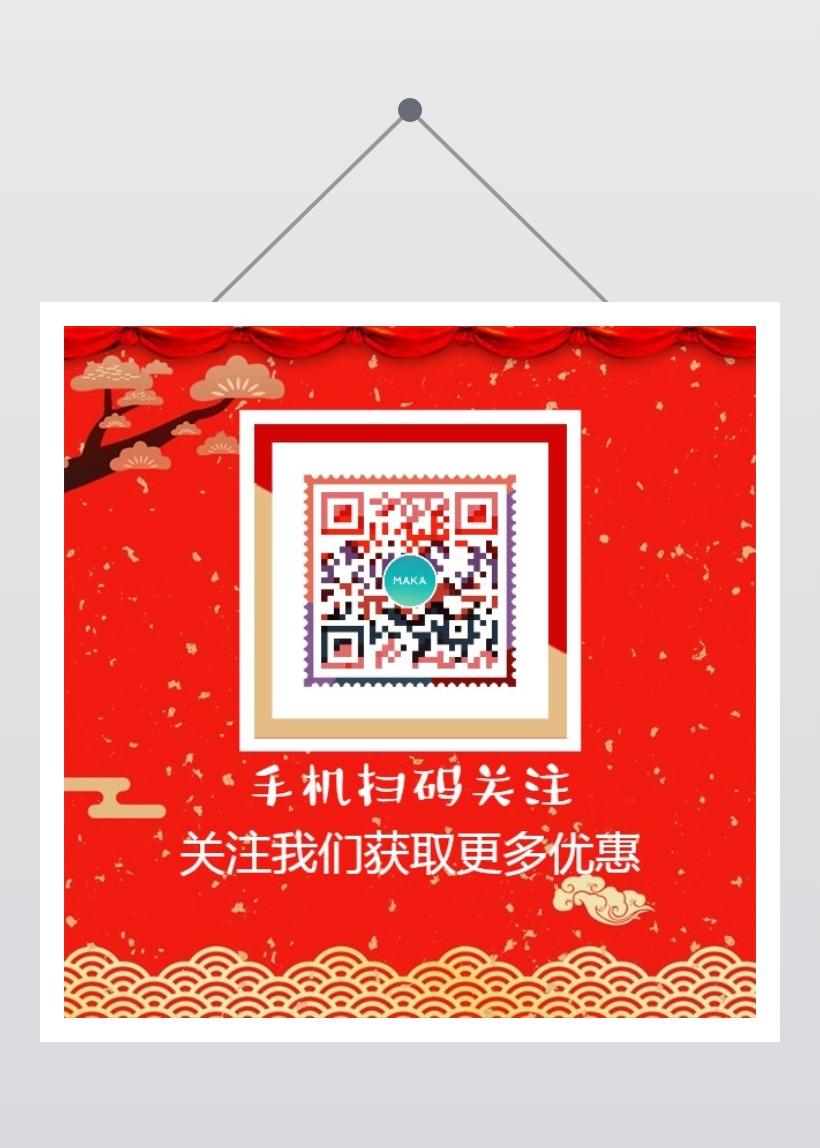 红色喜庆二维码公众号订阅号识别信息