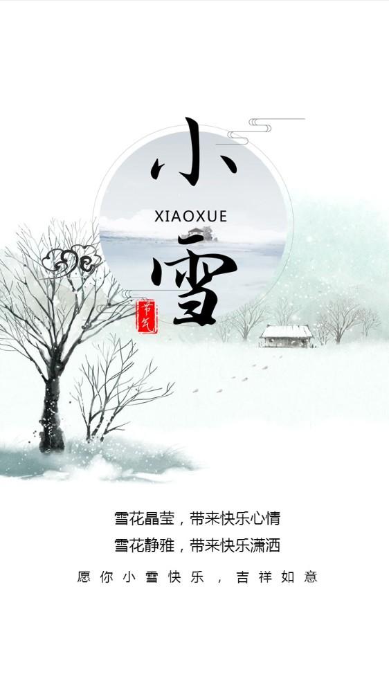 文艺简约传统二十四节气小雪时节