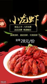 夜宵小龙虾打折促销海报