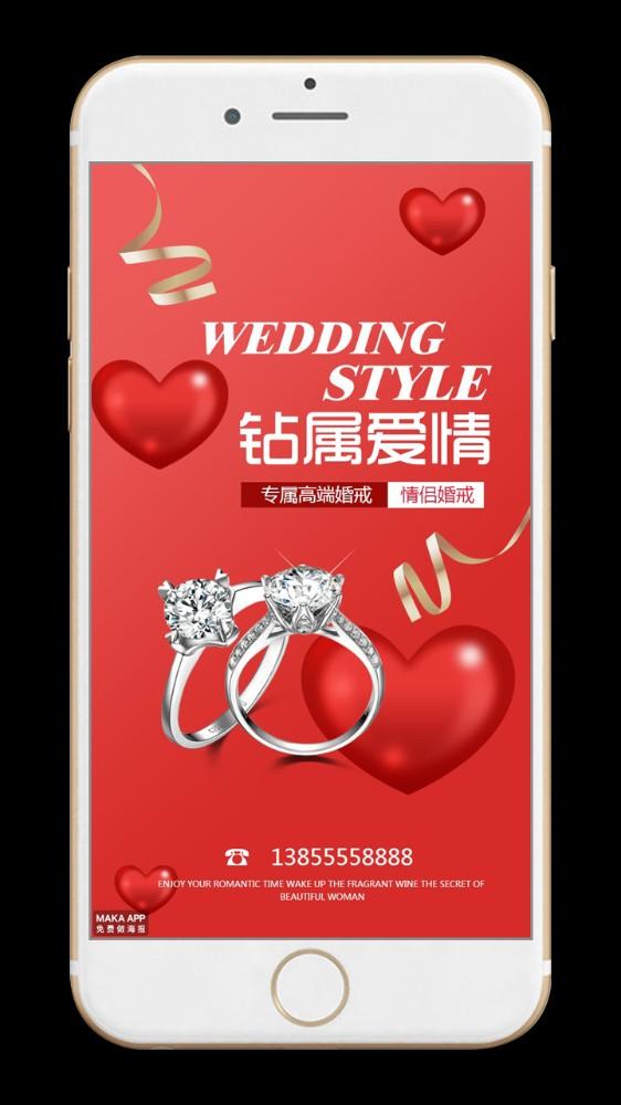 珠宝店产品促销宣传
