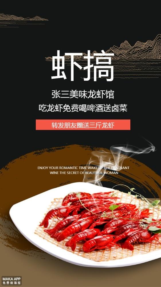 龙虾馆促销海报