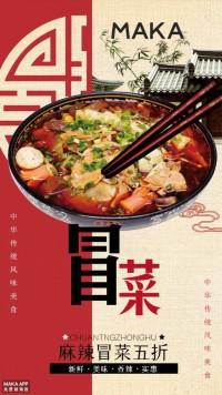冒菜火锅打折促销宣传海报