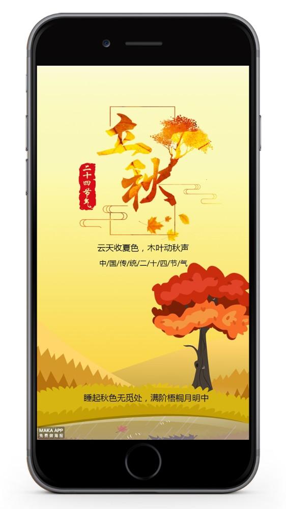 中国传统二十四节气之立秋