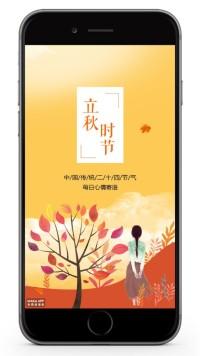中国传统二十四节气心情寄语