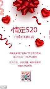 520节日促销宣传海报