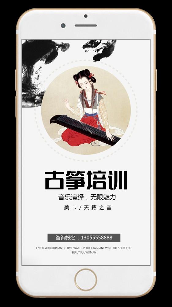 传统古琴古筝培训招生宣传