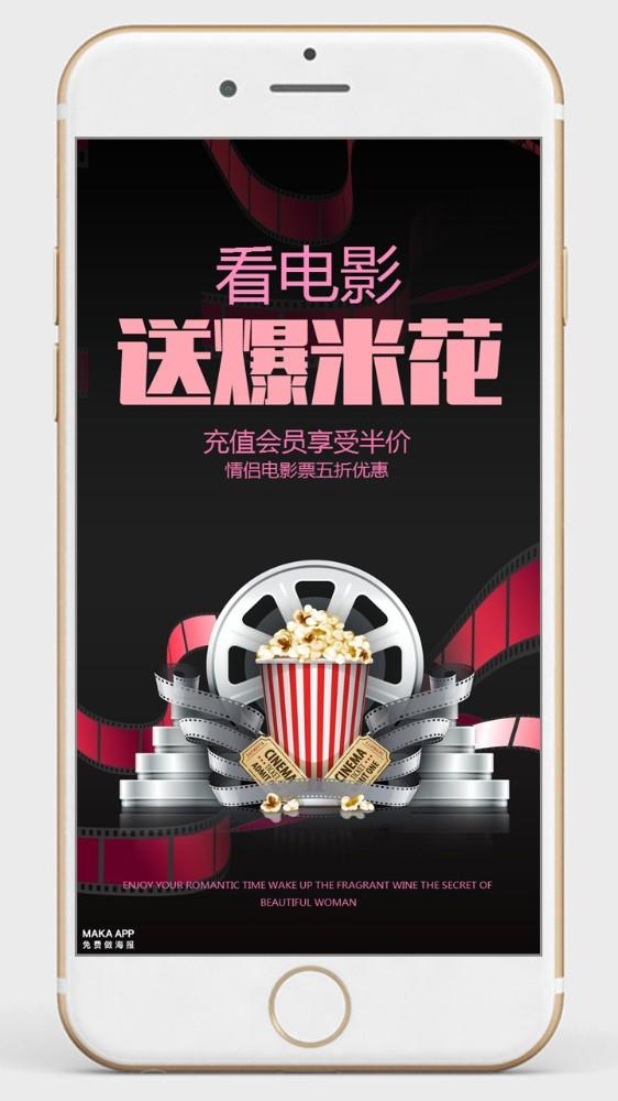 电影院促销海报