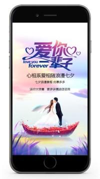 七夕浪漫情人节商家促销宣传