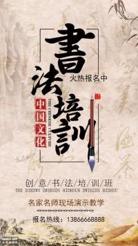 书法培训班招生海报