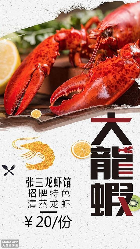 特色龙虾促销宣传
