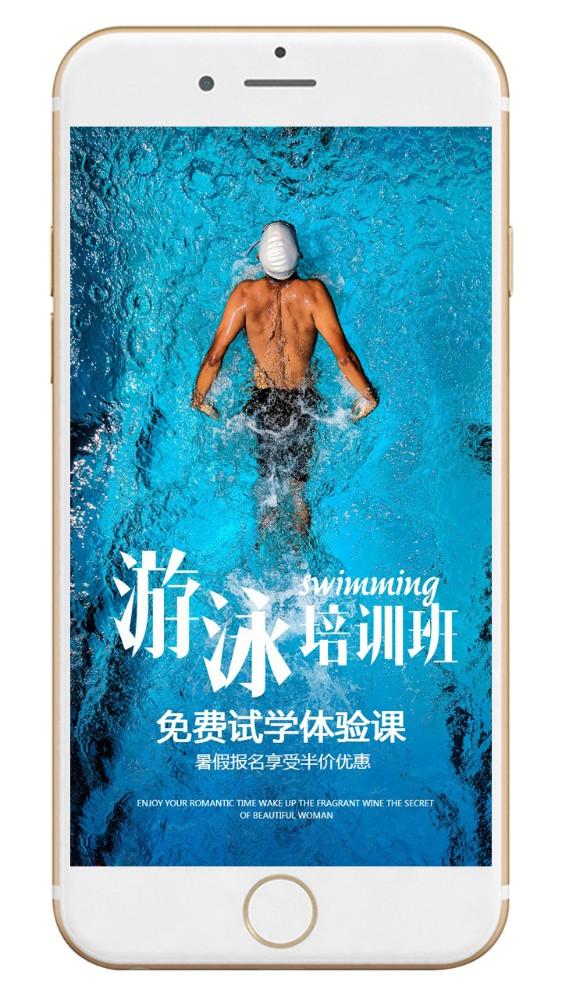暑假游泳培训班招生宣传