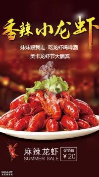 龙虾节打折促销宣传
