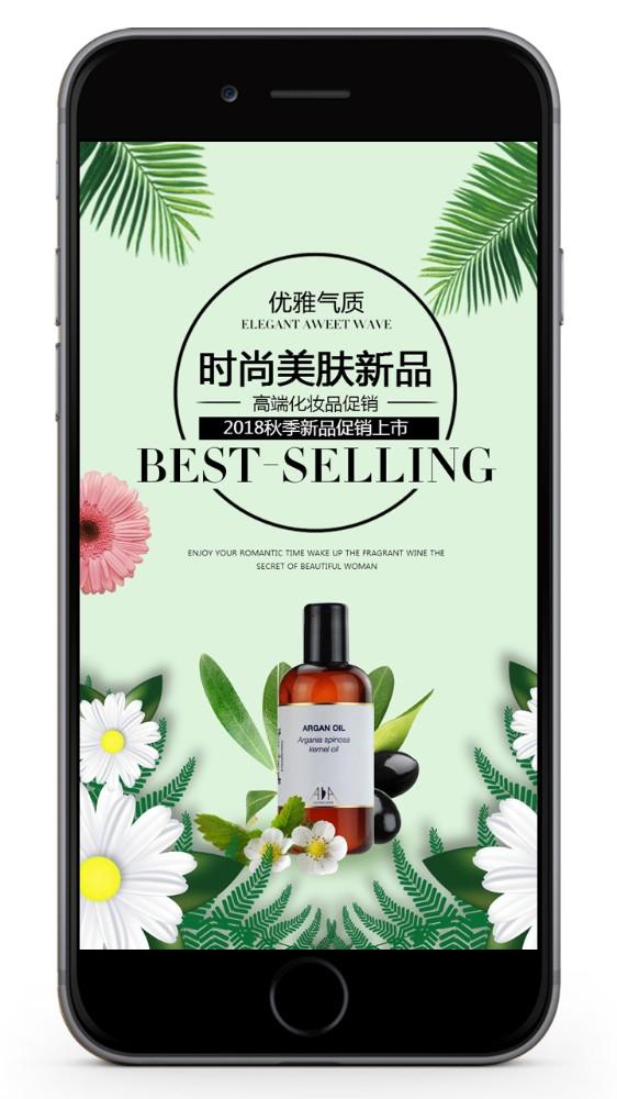 化妆品美肤护肤品促销活动宣传