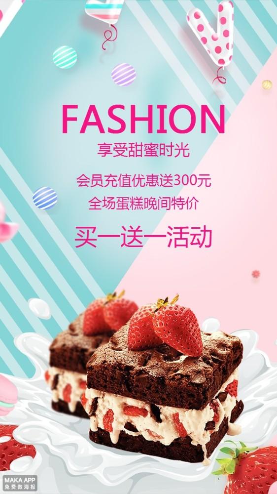 促销活动 蛋糕甜品促销海报  *maka提示您:当前模版中的图文等素材