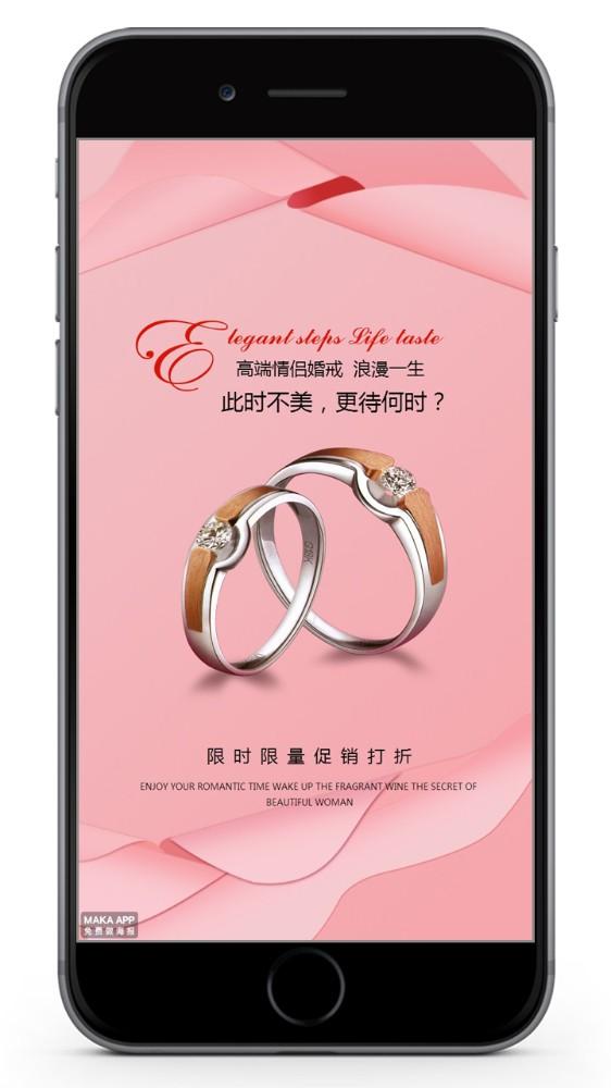 珠宝店钻戒促销宣传海报