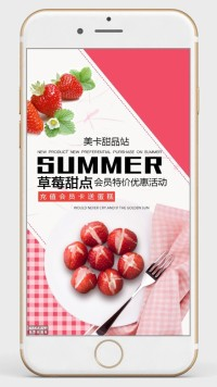 甜品蛋糕店促销海报