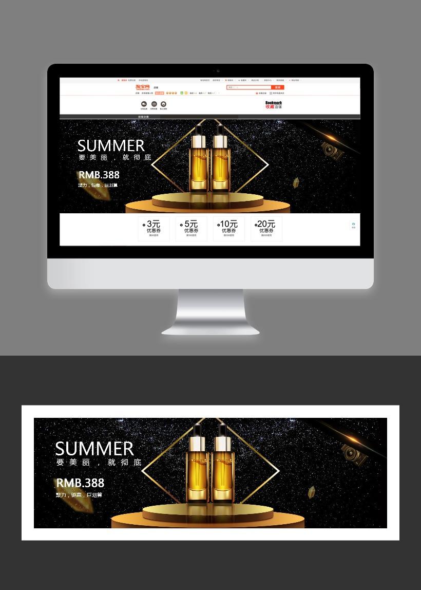 淘宝化妆品促销推广电商banner