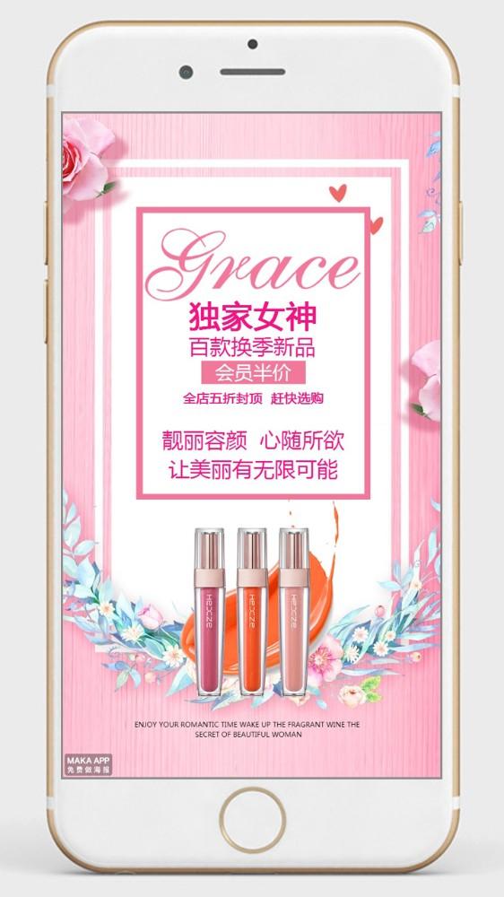 时尚化妆品促销海报