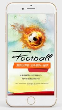世界杯促销宣传海报