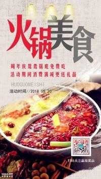 火锅店店庆促销打折优惠海报