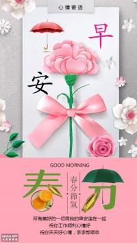 早安祝福语海报