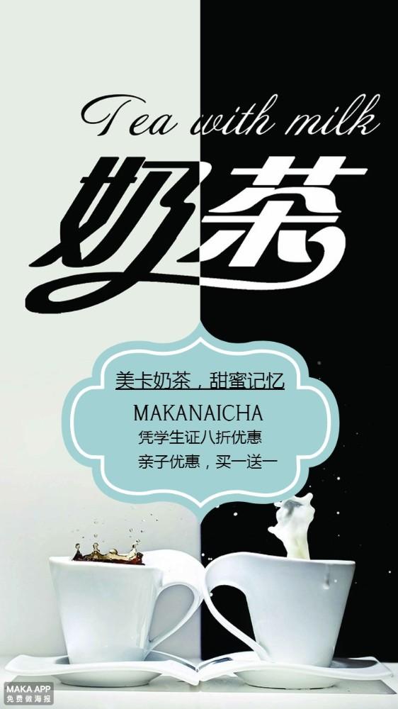 饮品奶茶宣传促销海报