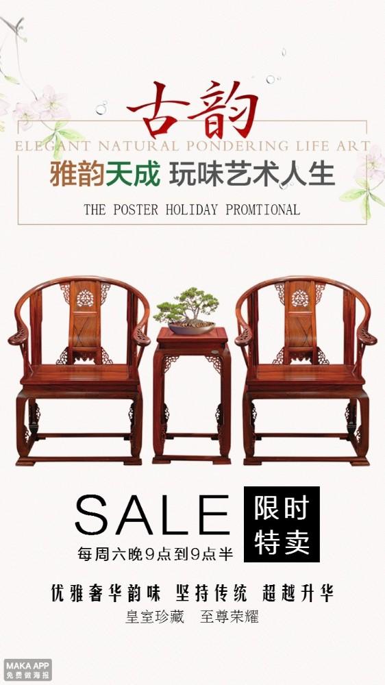 古典红木家具促销打折特价海报