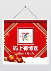 红色喜庆商家店铺促销公众号二维码