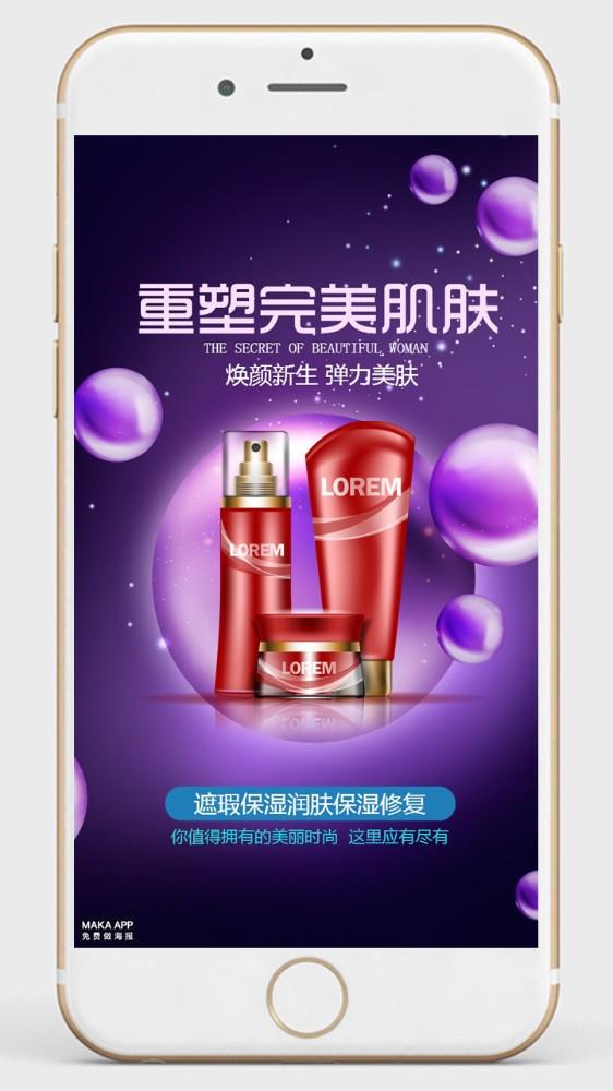 高端化妆品促销广告