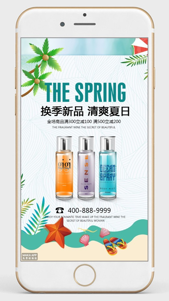 夏季化妆品促销
