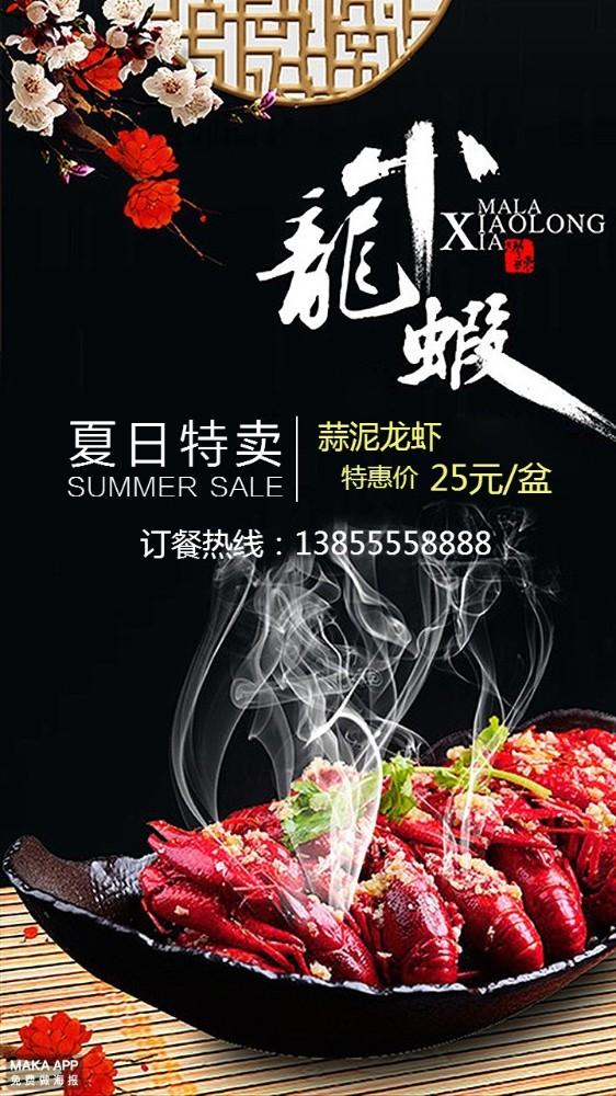 夏日小龙虾特价促销海报