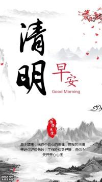 二十四节气早安祝福