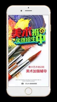 美术班招生培训宣传海报