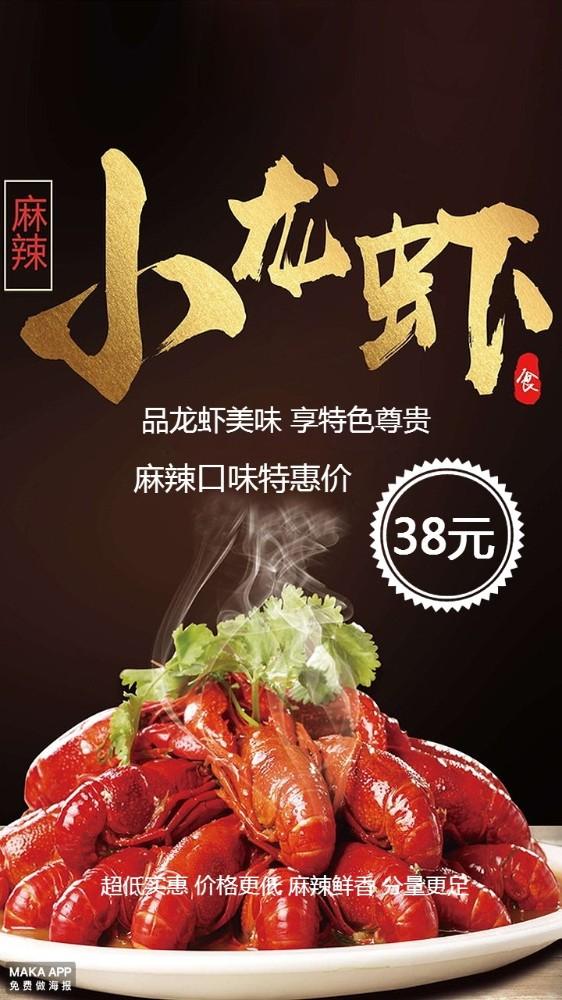 麻辣小龙虾促销海报
