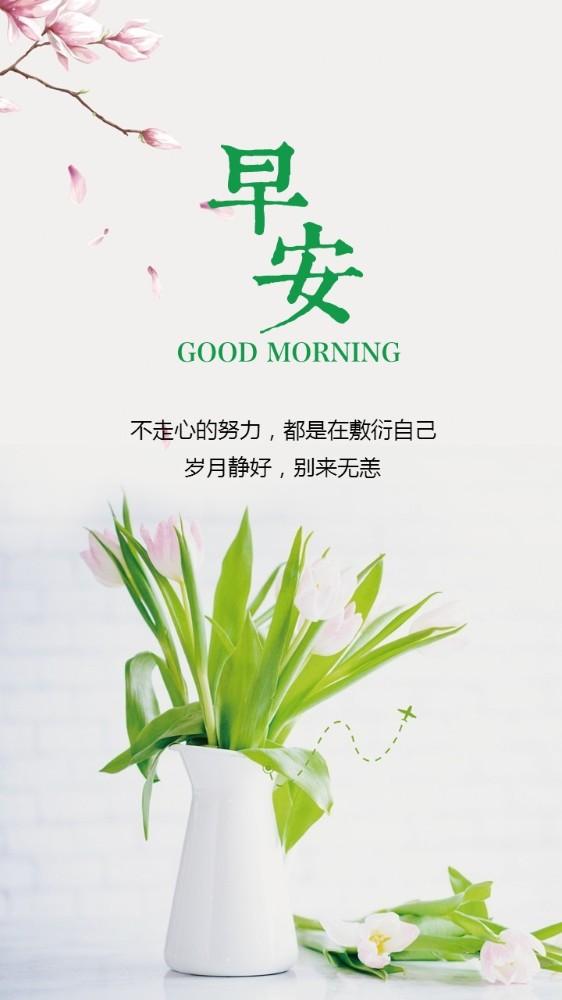 早安心情 创凡广告 文艺图片 唯美图片 唯美壁纸 早安问候早晚安心情图片