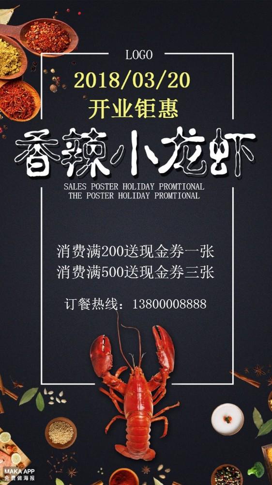 小龙虾夜店烧烤海报