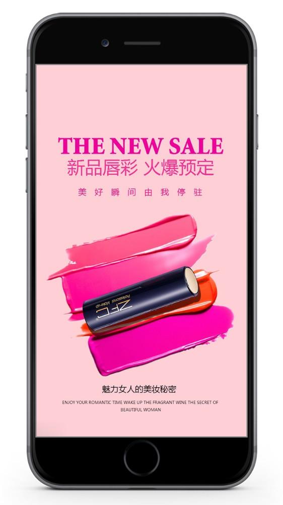 化妆品唇膏唇彩促销宣传