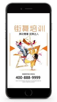 街舞培训班招生活动宣传