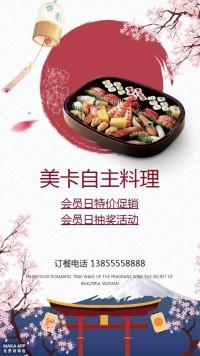 韩国料理促销海报