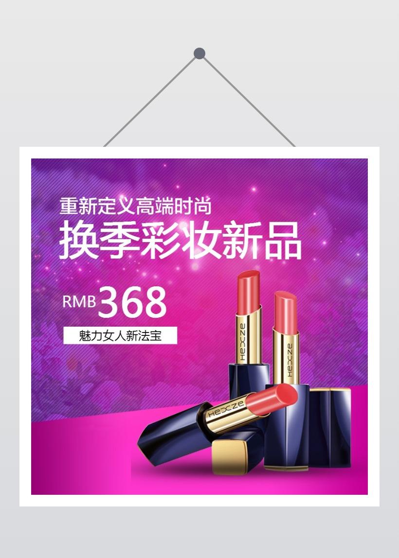 淘宝天猫口红唇彩促销宣传电商主图