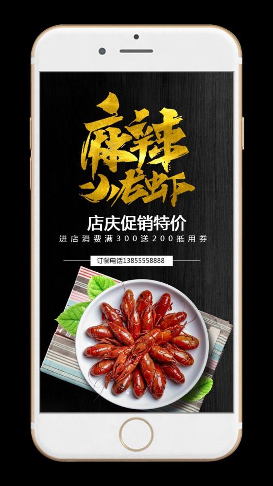 龙虾店促销宣传活动